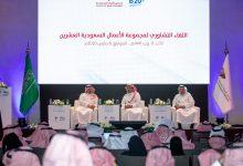 Photo of مجلس الغرف السعودية يستضيف اللقاء التشاوري لمجموعة الأعمال (B20)