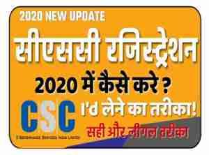 CSC digital seva portal ID , CSC registration process , CSC new registration 2020 , digital seva registration