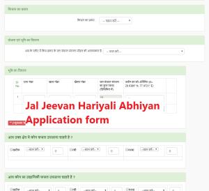 Jal Jeevan Hariyali Abhiyan Application form