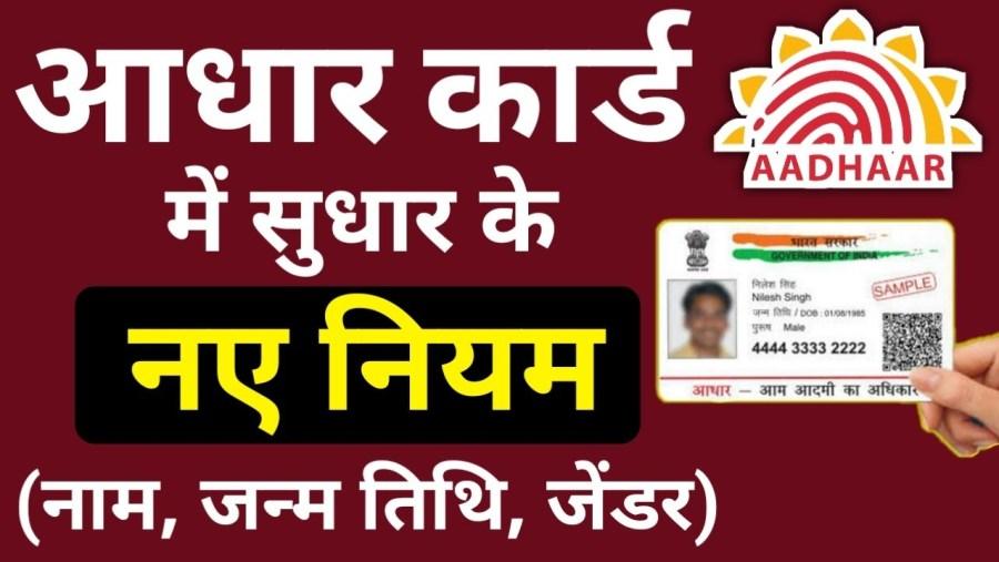 Aadhaar Card New Rule