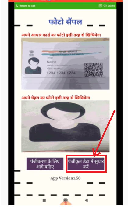 बिहार करोना सहायता ऐप Bihar Corona Sahayata App