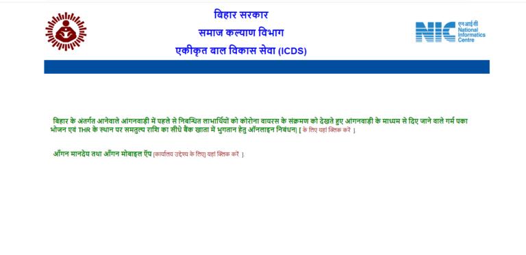 Bihar yojana 2021