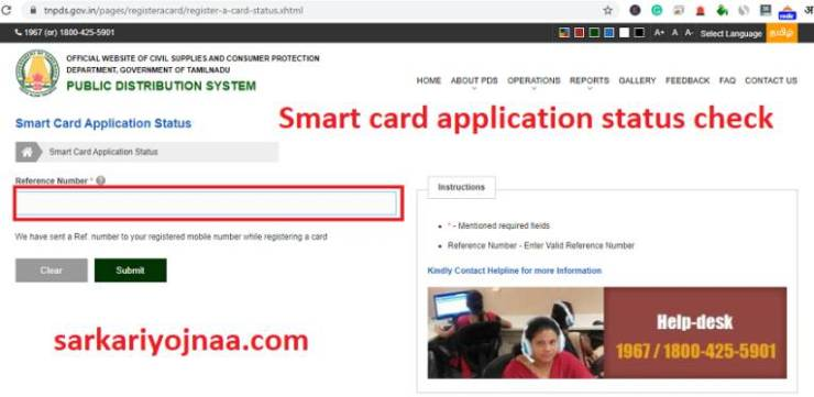 Ration Card Online Apply , TNPDS Status , तमिलनाडु राशन कार्ड  , राशन कार्ड ऑनलाइन आवेदन , TNPDS Smart Ration Card