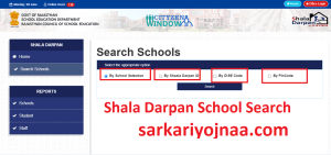 Shala Darpan School Search