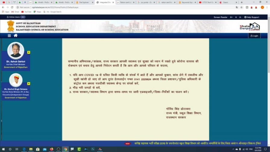 Shala Darpan Rajasthan shaladarpan school login Shaladarpan login शाला दर्पण राजस्थान Shala Darpan Portal
