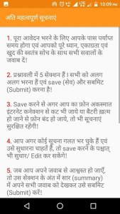 BC Sakhi Mobile App important guidelines
