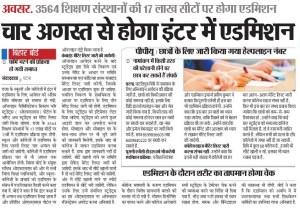 Bihar Inter Merit List And Intimation Latter