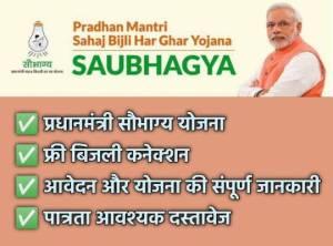 Pradhan Mantri Saubhagya Scheme