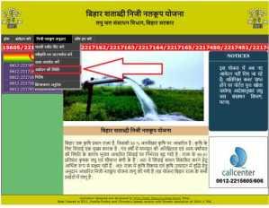 Bihar Shatabdi Niji Nalkup Yojana Application Status