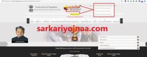 eMitra App Download Options