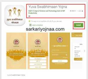 MP Yuva Swabhiman Mobile Application