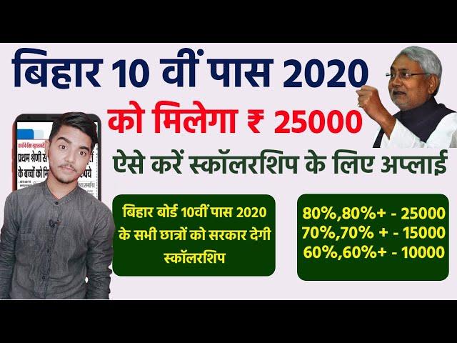 Bihar 10th Pass Scholarship-Apply  , Bihar scholarship 2020, scholarship Bihar, e Kalyan Bihar online scholarship, Biharscholarship 2020 Apply