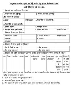 up wheat procurement registration form pdf