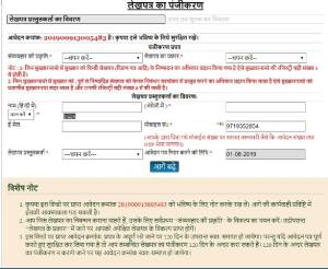 IGRSUP Property Registration Form