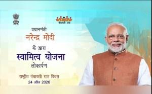 PM Swamitva Yojana card 2020
