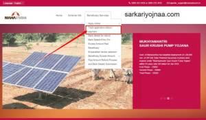 Mukhymantri Saur Krishi Pump Yojana Application Status