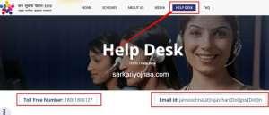 Jan Suchna portal Help Desk