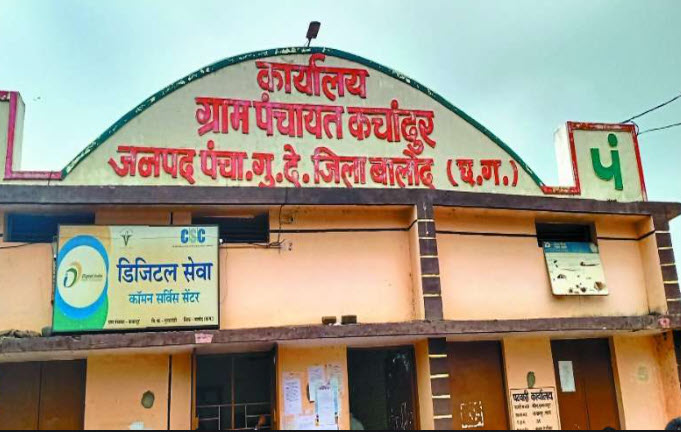gram Panchayat registration 2021
