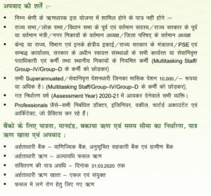 jharkhand kisan karj mafi yojana 2021
