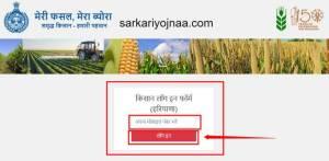 Meri Fasal Mera Byora Farmer Registration Haryana