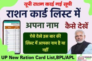 UP New Ration Card List2021