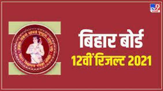 bihar 12th result 2021  , sarkari result