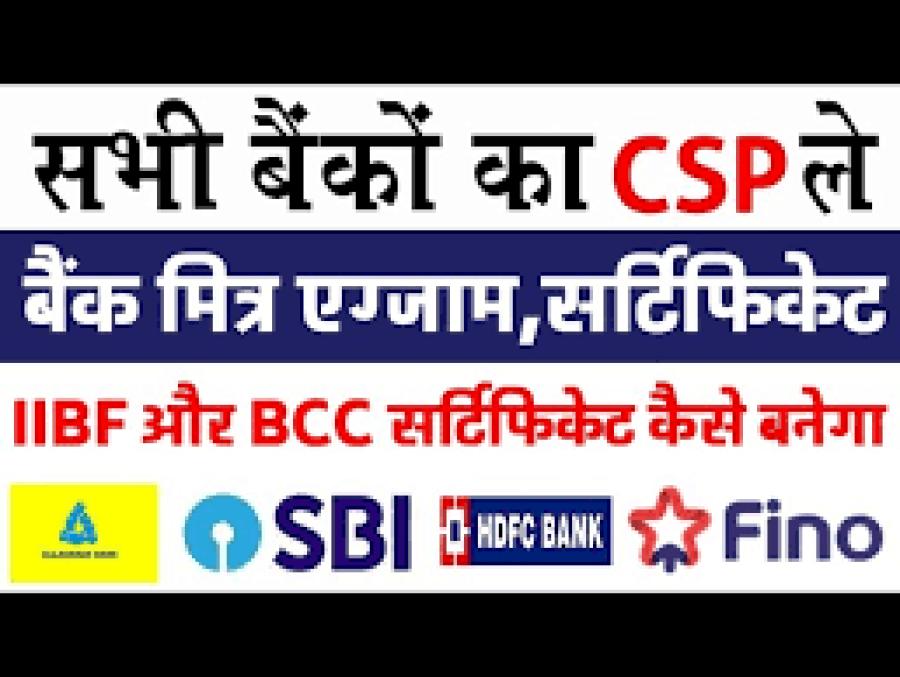 CSC bank Mitra