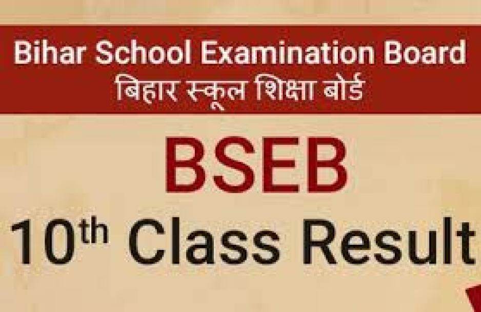 Bihar Board 10th result ,  technical ranjay 2021