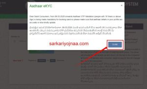 AP Sand Aadhaar eKYC