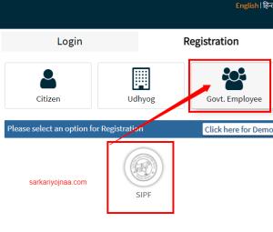 emitra Govt.Employee registration