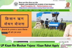 UP Kisan Rin Mochan Yojana , Kisan Rahat Apply , Kisan Karj Mafi Yojana UP