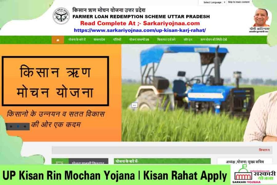 किसान कर्ज राहत योजना