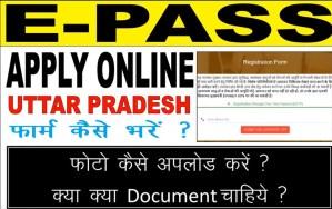 up e-pass apply online 2021