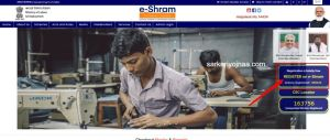 eshram Card Apply Process