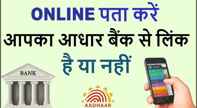 aadhar link status check online | बैंक से आधार कार्ड लिंक है या नहीं है जाने बिना मोबाइल नंबर रजिस्टर कराएं