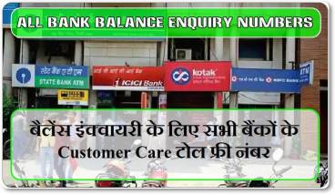 All Bank Balance Enquiry Numbers