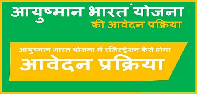Ayushman Bharat Yojana Registration | Apply आयुष्मान भारत योजना ऑनलाइन 2018-19