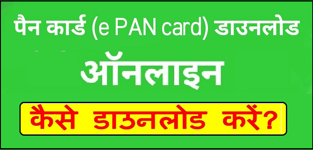 How To Download ePancard Online 2018 Hindi