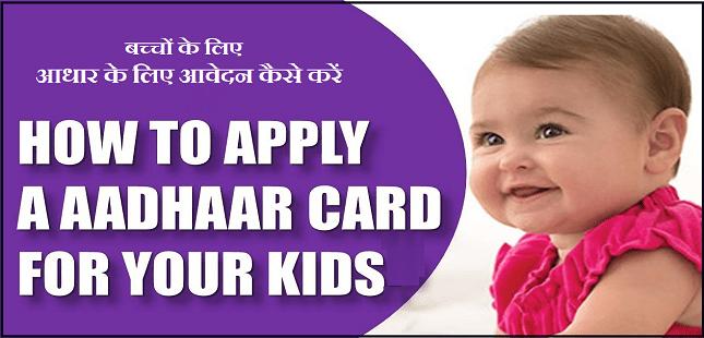 adhar card apply नाबालिगों के लिए आधार कार्ड कैसे बनवाएं All info you need to know