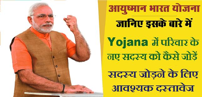 Pradhan Mantri Ayushman Bharat Yojana में नए सदस्य कैसे जोड़े 2019
