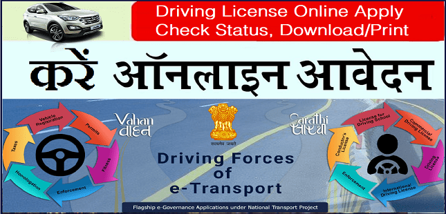 Driving License Online (LL) (DL) Apply | Check Status | Download/Print In Hindi 2019