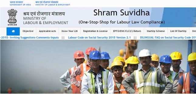 Shram Suvidha Portal (श्रम सुविधा पोर्टल) पूरी जानकारी