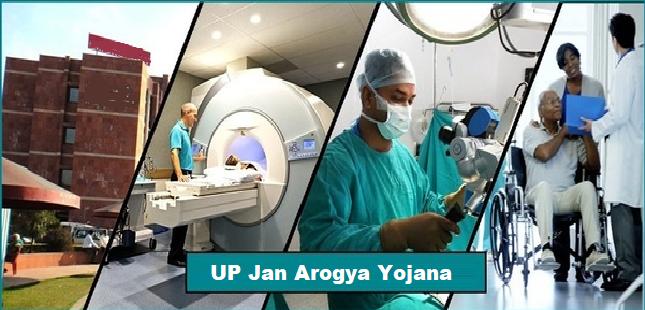 योगी जी द्वारा उत्तर प्रदेश मुख्यमंत्री जन आरोग्य योजना 2019 की हुई शुरुआत