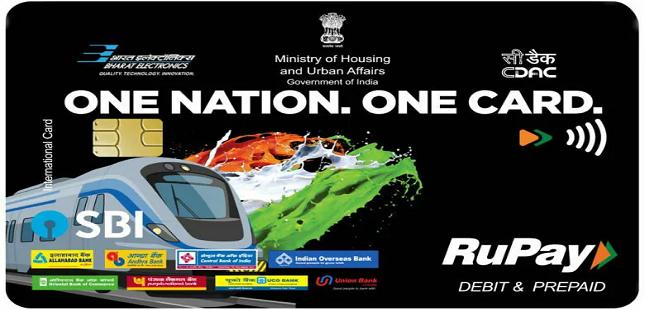 One Nation One Card (एक राष्ट्र एक कार्ड) -PM मोदी जी की एक और नई शुरुआत नेशनल कॉमन मोबिलिटी कार्ड
