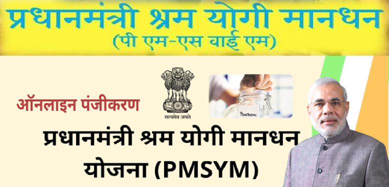 PM Shram Yogi Mandhan Pension Scheme मंगलवार को लॉन्च होगी, Registration at pmsym.csccloud.in