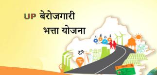UP Berojgari Bhatta 2021 (यूपी बेरोजगारी भत्ता)