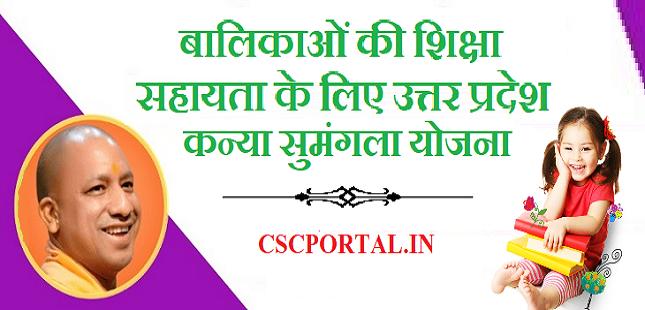 Kanya sumangala yojana पात्रता,लाभ,आवश्यक दस्तावेज,आवेदन कैसे करें पूरी जानकारी