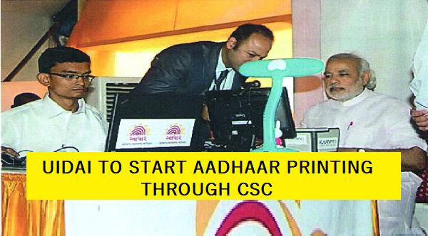 CSC के माध्यम से आधार कार्ड का कार्य जल्द ही शुरू होगा