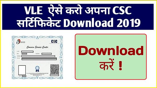 CSC Certificate download कैसे करें 2019 by cscportal