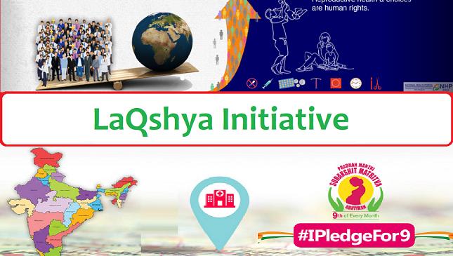 LaQshya Initiative 2019 की पूरी जानकारी
